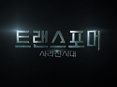 transformerskorea copia